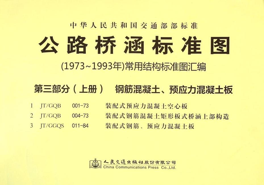 公路桥涵标准图(1973年~1993年)常用结构标准图汇编 第三部分(上册) 混凝土钢筋、预应力混凝土板