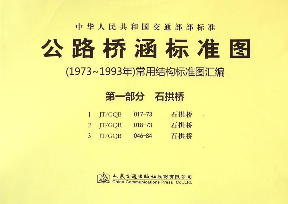 公路桥涵标准图(1973年~1993年)常用结构标准图汇编 第一部分 石拱桥