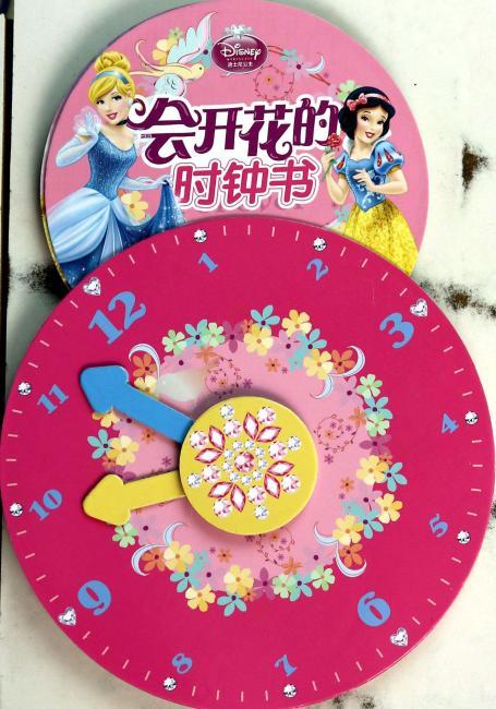 迪士尼公主会开花的时钟书