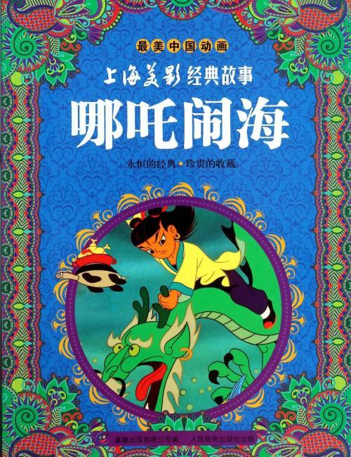 最美中国动画 上海美影经典故事——哪吒闹海
