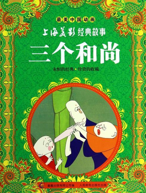 最美中国动画 上海美影经典故事——三个和尚