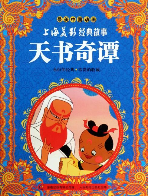 最美中国动画 上海美影经典故事——天书奇谭