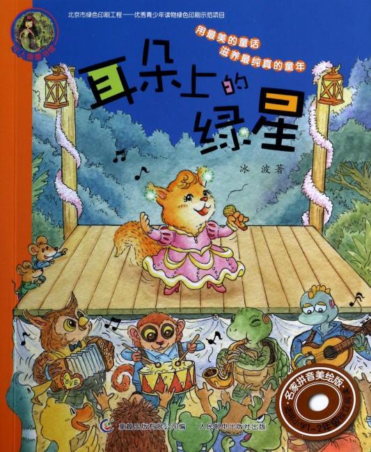 小人鱼童书馆(名家拼音美绘版)——耳朵上的绿星