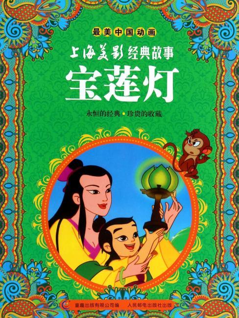 最美中国动画 上海美影经典故事——宝莲灯