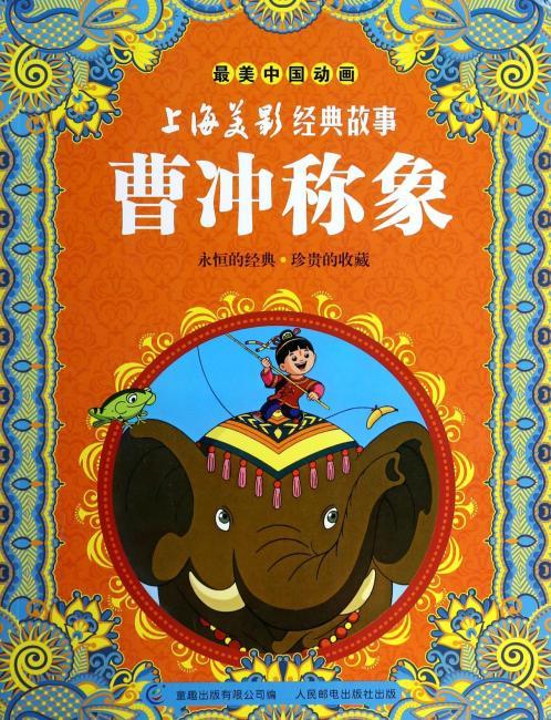 最美中国动画 上海美影经典故事——曹冲称象