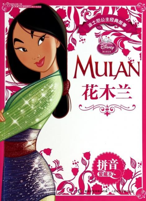 迪士尼公主经典故事拼音爱藏本——花木兰