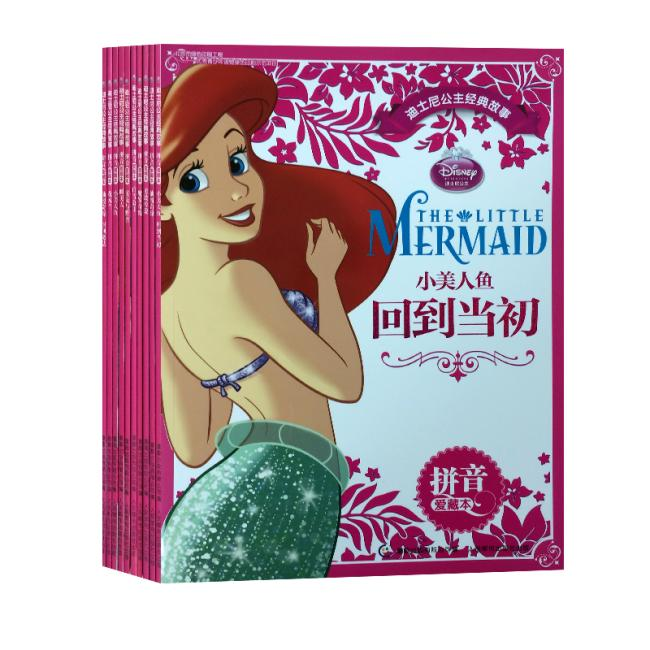 迪士尼公主经典故事拼音爱藏本——仙履奇缘·时间魔法