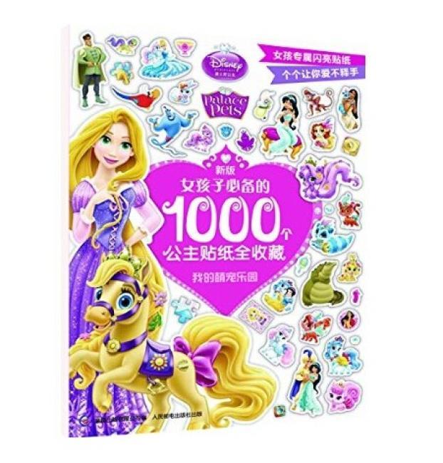 新版女孩子必备的1000个公主贴纸全收藏——我的萌宠乐园