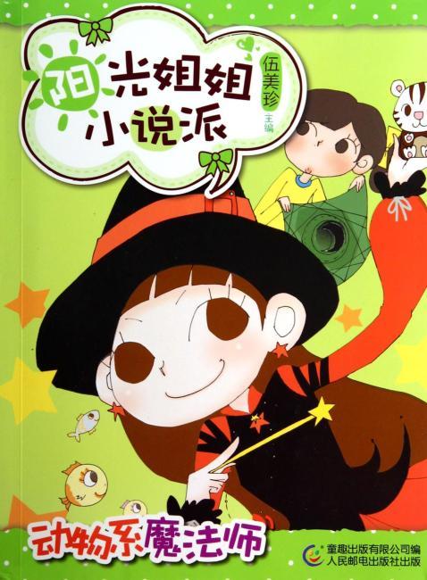 阳光姐姐小说派16动物系魔法师