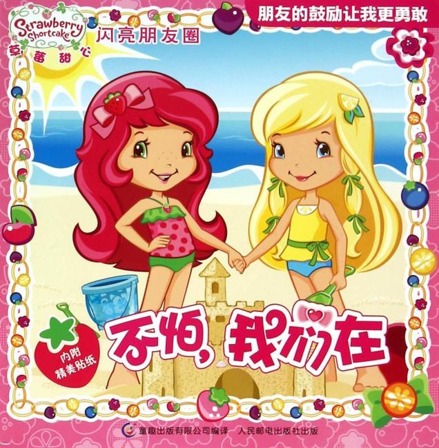 草莓甜心 闪亮朋友圈——不怕,我们在