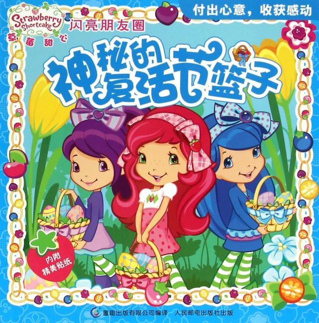 草莓甜心 闪亮朋友圈——神秘的复活节篮子