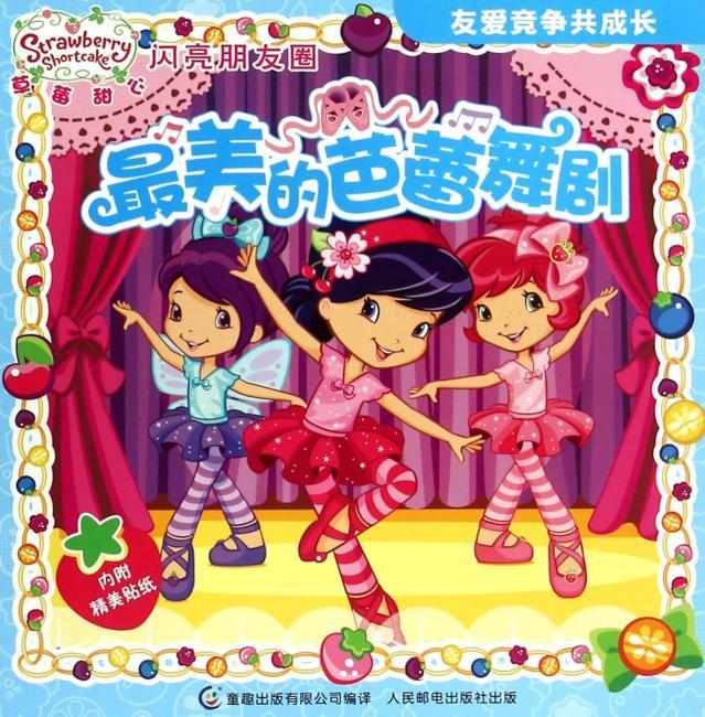 草莓甜心 闪亮朋友圈——最美的芭蕾舞剧