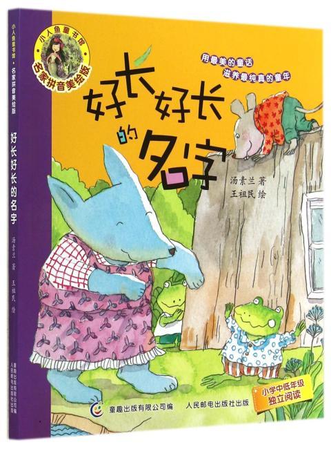小人鱼童书馆(名家拼音美绘版)——好长好长的名字
