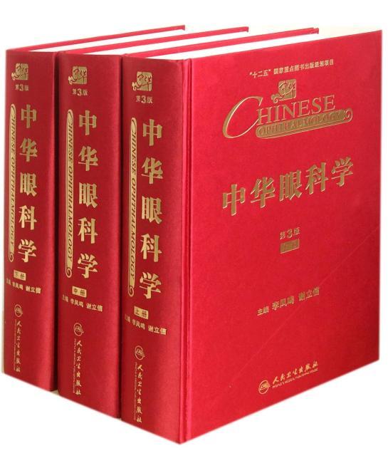 中华眼科学(第3版/上中下册)