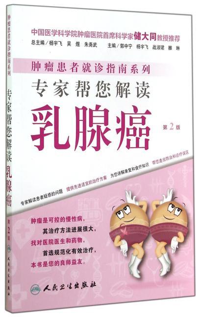 肿瘤患者就诊指南系列·专家帮您解读乳腺癌(第2版)