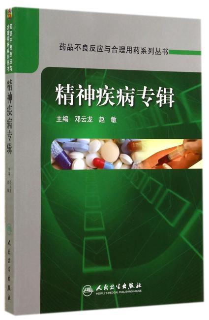 药品不良反应与合理用药系列丛书·精神疾病专辑