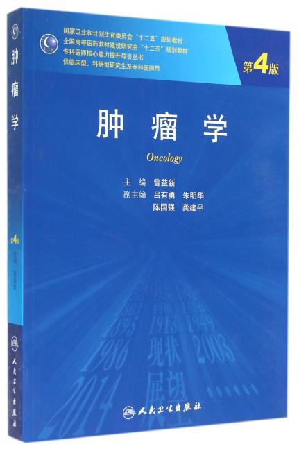 肿瘤学(第4版/研究生)