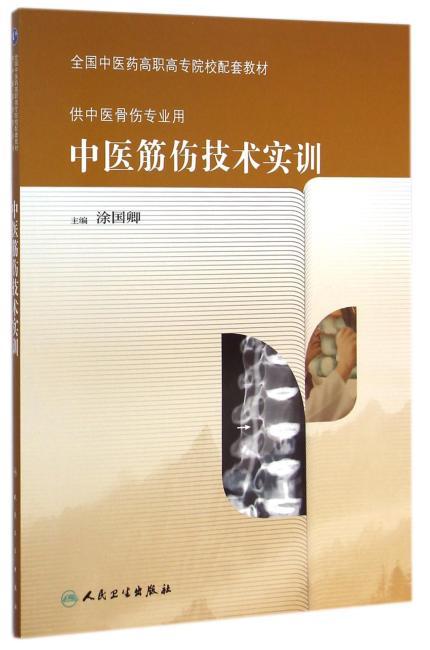 中医筋伤技术实训(高职中医配教)
