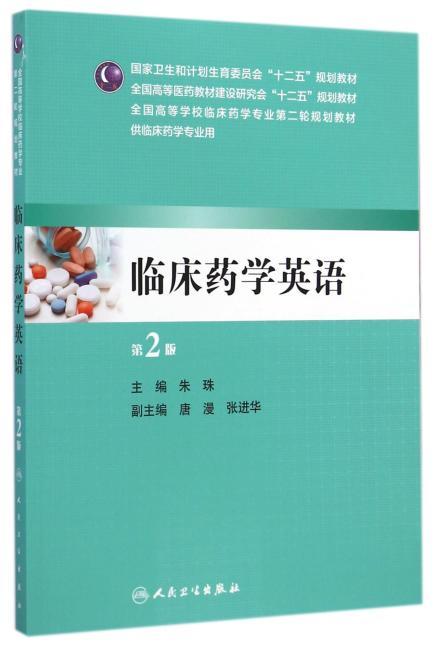 临床药学英语(第2版/本科临床药学)