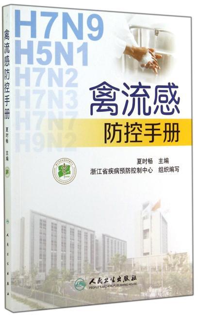 禽流感防控手册