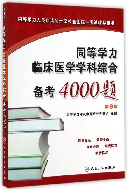 同等学力临床医学学科综合备考4000题