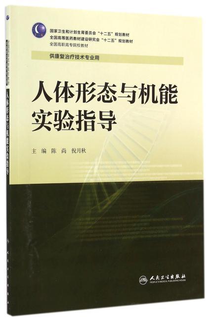 人体形态与机能实验指导(高职康复配教)