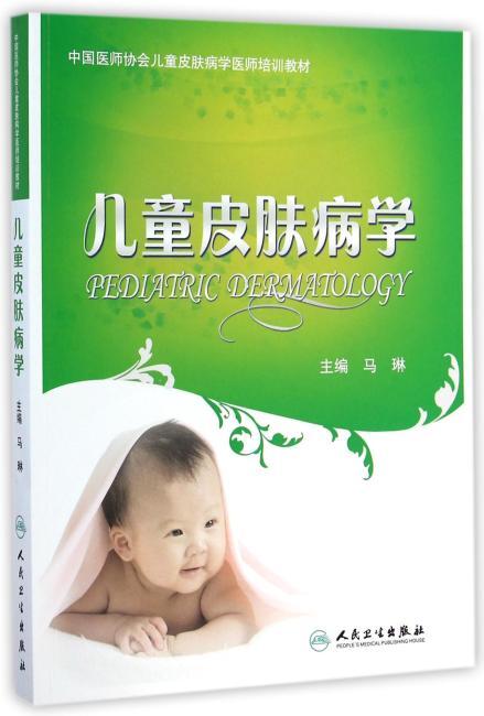 中国医师协会儿童皮肤病学医师培训教材·儿童皮肤病学