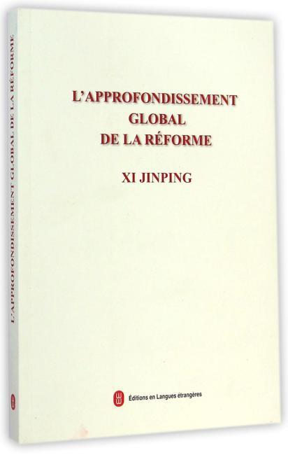 全面深化改革(法文版)