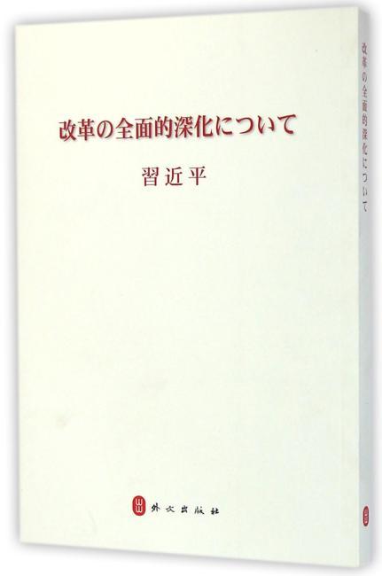 全面深化改革(日文版)