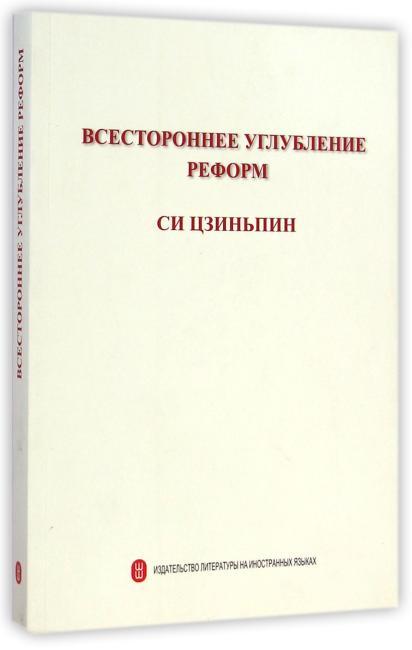 全面深化改革(俄文版)