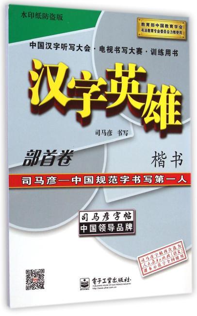 汉字英雄·部首卷