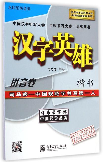 汉字英雄·拼音卷