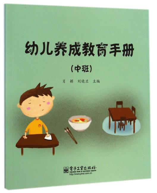 幼儿养成教育手册(中班)(全彩)