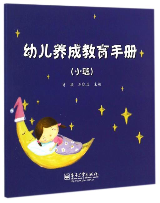 幼儿养成教育手册(小班)(全彩)
