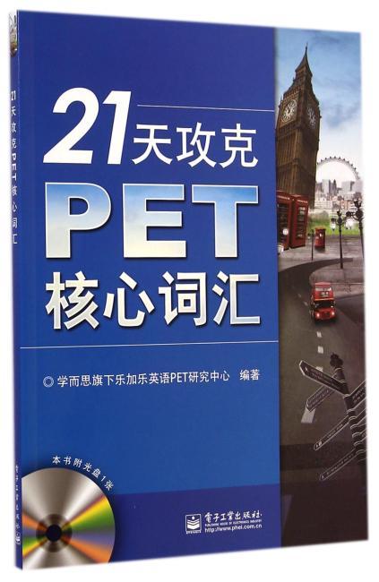 21天攻克PET核心词汇(含CD光盘1张)(双色)