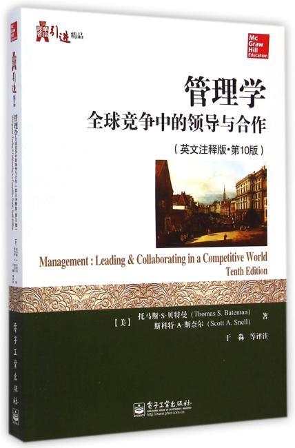 管理学:全球竞争中的领导与合作(英文注释版·第10版)