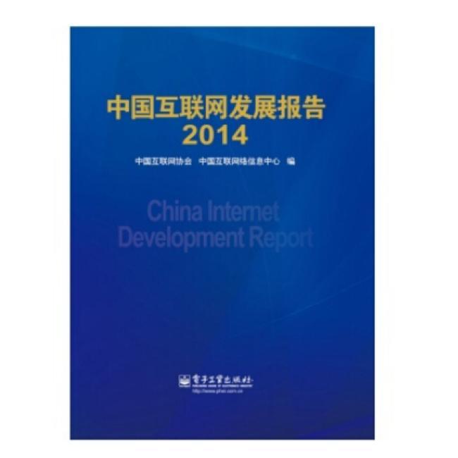 中国互联网发展报告2014
