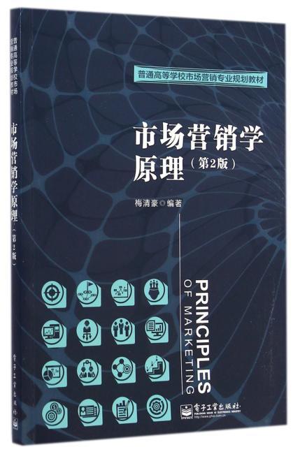 市场营销学原理(第2版)