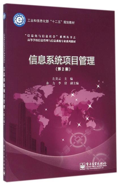 信息系统项目管理(第2版)