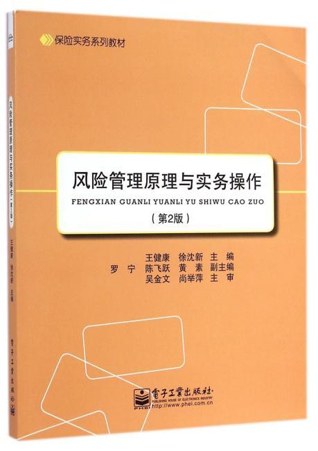风险管理原理与实务操作(第2版)
