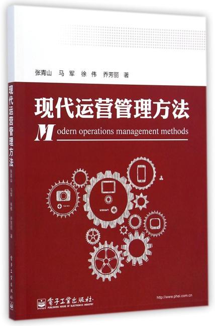 现代运营管理方法