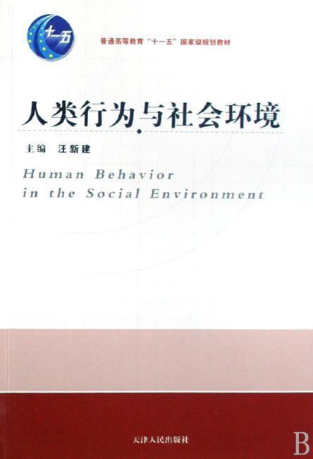 """人类行为与社会环境/普通高等教育""""十一五""""国家级规划教材"""