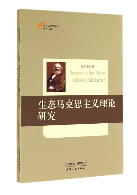 今日马克思主义研究丛书:生态马克思主义理论研究 [Research on the Theory of Ecological Marxism]