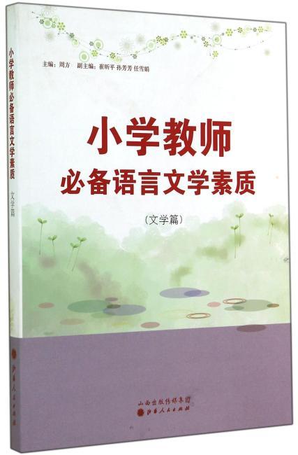 小学教师必备语言文学素质·文学篇