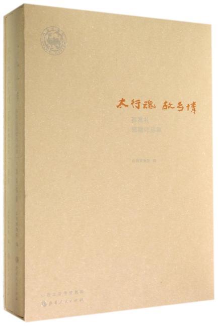 太行魂 .故乡情 :苏高礼捐赠作品集 :(全二册)