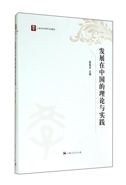 发展在中国的理论与实践