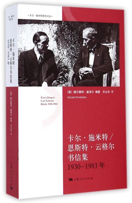 卡尔·施米特/恩斯特·云格尔书信集(1930年—1983年)
