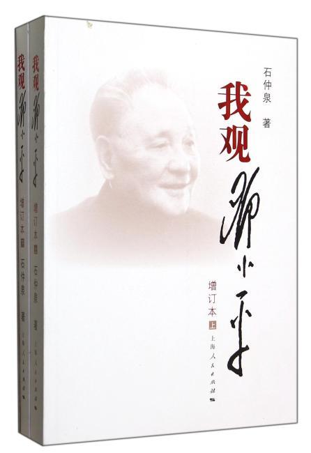 我观邓小平(增订本)
