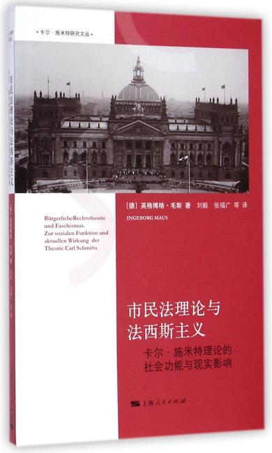 市民法理论与法西斯主义