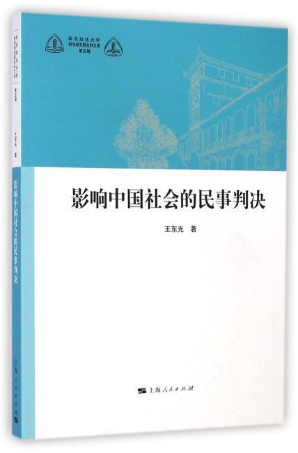 影响中国社会的民事判决